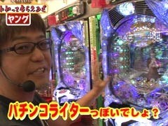 #18 万発・ヤングのわかってもらえるさAKB48/パチスロ パトラッシュ/動画