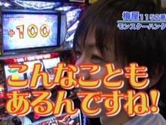#153 嵐・梅屋のスロッターズ☆ジャーニー�山口県★後編/動画