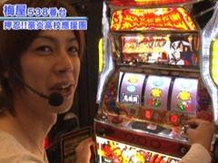 #172 嵐・梅屋のスロッターズ☆ジャーニー�群馬県★前編/動画