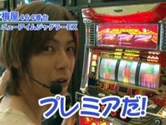 #173 嵐・梅屋のスロッターズ☆ジャーニー�群馬県★後編/動画