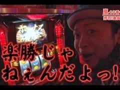 #184 嵐・梅屋のスロッターズ☆ジャーニー�大阪★前編/動画