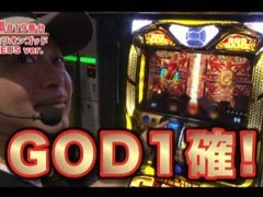 #199 嵐・梅屋のスロッターズ☆ジャーニー�栃木★後編/動画