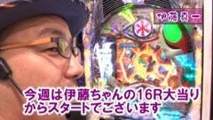 #86 ヒロシ・ヤングアワー/CRぱちんこ仮面ライダーV3/動画