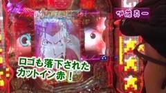 #186 ヒロシ・ヤングアワー/CRルパン8/北斗 強敵/ゴッドイーター/動画