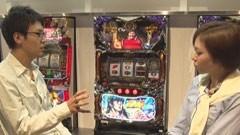 #97 極セレクション_マコトと八代ひとみの新台解説/蒼天の拳2/動画