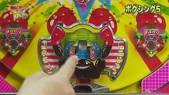 #65 マニアの遺言/ボクシング5/ドンちゃん2/動画
