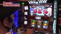 #617 嵐・梅屋のスロッターズ☆ジャーニー/東京都★前編/動画