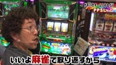 PPSLタッグリーグ ご褒美EX実戦!罰ゲームもあるよ!/ルパン三世 消されたルパン 394ver./動画
