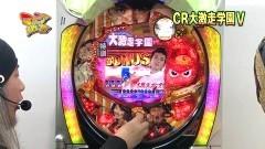 #26 マニアの遺言/CR大激走学園V/動画