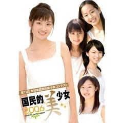 国民的美少女2006★OPENING/動画