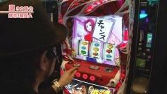 #471 嵐・梅屋のスロッターズ☆ジャーニー/北海道★その4/動画