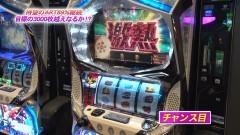 #839 射駒タケシの攻略スロットVII/セイクリ/アレックス/貞子vs伽椰子/動画