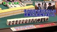 沖と魚拓の麻雀ロワイヤル RETURNS 第103話/動画