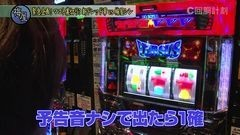 #42 スロじぇくとC/バーサス/攻殻/ビンゴネオ/HOTD/A偽物語/動画