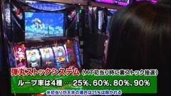 #7 旬速/パチスロ バーストエンジェル/動画