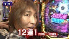#48 旬速/CRキャプテン翼/動画