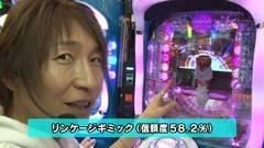 #85 旬速/CR銀河機攻隊マジェスティックプリンス/動画