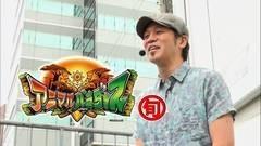 #92 旬速/CRアニマルパラダイス/動画