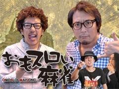 おもスロい麻雀 無料PV/動画