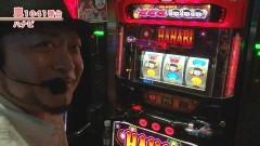 #427 嵐・梅屋のスロッターズ☆ジャーニー/北海道★その4/動画