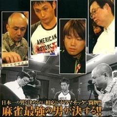 決勝戦◆完全実況◆第18回麻雀最強戦/動画