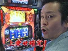 #519 射駒タケシの攻略スロット�Z�パチスロ聖闘士星矢/動画