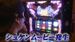 #614 射駒タケシの攻略スロット�Z/パチスロ蒼天の拳2/動画