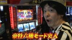 #629 射駒タケシの攻略スロット�Z/戦律のストラタス/動画