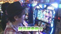 #667 射駒タケシの攻略スロットVII/バジ2/バジ絆/まどマギ/動画