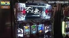 #53 おじ5/シンブレ2/サラ番/ ドリームジャンボ/アレジン/アナゴ/動画