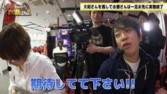 #18 本気ですか/秘宝伝〜伝説への道〜/動画