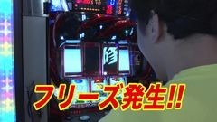 #174 黄昏☆びんびん物語/獣王 覚醒/番長3/ハーデス/北斗7/動画