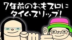 #422 おもスロ/総集編3/動画