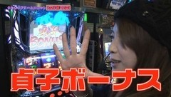 #18 ドリスロ/強敵/パチスロリング 呪いの七日間/動画