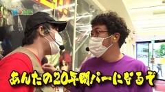 #130 貧乏家族/仮面ライダー轟音/凱旋/動画