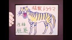 Lesson17 悪い夢! 逃亡者・鬼塚!/動画