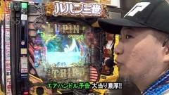 #509 サイトセブンカップ/ルパンLAST GOLD/シンフォギア/動画