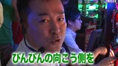 #106 黄昏☆びんびん物語/ハーデス/ケロット3/モンキーターンII/動画