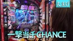 #234 オリジナル必勝法セレクション/北斗無双/大海4/動画