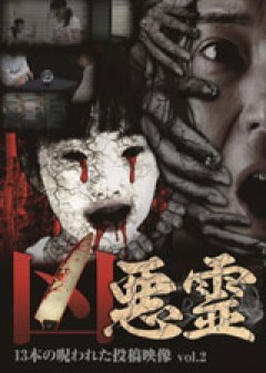 凶悪霊 13本の呪われた投稿映像 Vol.2/動画