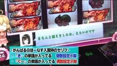 #2 旬速/ささみさん@がんばらないすろっと/動画