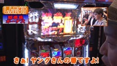#139 ヒロシ・ヤングアワー/押忍!サラリーマン番長/動画