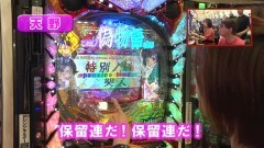 #330 ヒロシ・ヤングアワー/CR偽物語199Ver./動画