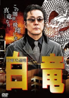 #10 白竜VS.黒竜/動画