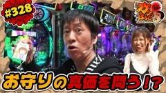 #328 ガケっぱち!!/中本 幸一(ツーナッカン)/動画