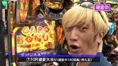 #498 サイトセブンカップ/新・必殺仕置人/牙狼冴島鋼牙/動画