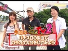#6 ユニバTV2トロピカーナ/動画