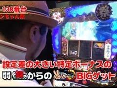 #8 ユニバTV2ドンちゃん祭/バジリスク�U/ミリオンゴッド/動画