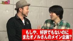 #33 ユニバTV2/緑ドン キラメキ!炎のオーロラ伝説/動画