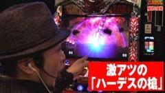 #41 ユニバTV2/アナザーゴッドハーデス-奪われたZEUSver.-/動画
